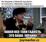 На Украине в Новый год могут не показать «Иронию судьбы» из-за угрозы национальной безопасности П7ТПТ7ГП ПТн 11 ^Til ПТн] Ml 1 |1 м I