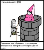 Осознание, что в башнях с хаточенными принцессами нет тренажёров приходит не сразу