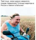 л ■ Твоё лицо, когда удачно наварился, продав подаренные Путиным квартиры в России и свалил в Бельгию!