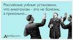 Российские учёные установили, что алкоголизм - это не болезнь, а прикольно... м ^Дгкпгка.сот