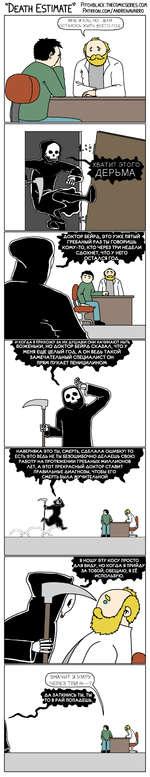 'Death Estimate4' Pitchblac>:thecom'cseriescow Patpeon.com/andrenavarro МНЕ ЖАЛЬ, НО... ВАМ ЮТАЛОСЬ ЖИТЬ ВСЕГО ГОД. ДОКТОР БЕИРД. ЭТО УЖЕ ПЯТЫЙ ГРЕБАНЫЙ РАЗ ТЫ ГОВОРИШЬ КОМУ-ТО, КТО ЧЕРЕЗ ТРИ НЕДЕЛИ СДОХНЕТ, ЧТО У НЕГО ОСТАЛСЯ ГОД._ Ж И КОГДА Я ПРИХОЖУ ЗА ИХ ДУШАМИ ОНИ НАЧИНАЮТ НЫТЬ БОЖЕНЬКИ,