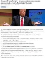 Создан TrumpScript - язык программирования, названный в честь Дональда Трампа 28 января 2016 в 4:34, Новости <*> 6 348 На GitHub появились исходники языка программирования TrumpScript, основанного на Python, который имитирует поведение Дональда Трампа — американского бизнесмена медиамагната, а та