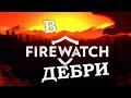 В дебри - FireWatch,Gaming,компьютерные игры,новые игры на пк,игры на пк,Обзор игры,Обзоры игр,Обзор игр,игровые обзоры,игровой видео обзор,игровой обзор игр,инди,инди игры,инди хоррор,видео инди,firewatch,firewatch игра,firewatch обзор,обзор firewatch,firewatch русская версия,firewatch видео,1989-й