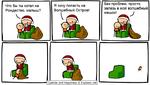 Что бы ты хотел на Рождество, малыш? Я хочу попасть на Волшебный Остров! Без проблем, просто залазь в мой волшебный мешок! ^^^ ^ V • у!; V • •JT) ^Shfi л yanide and Happiness © Explosm.net