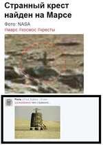 Странный крест найден на Марсе Фото: NASA #марс #космос #кресты Paulw $zvezdanews чего странного