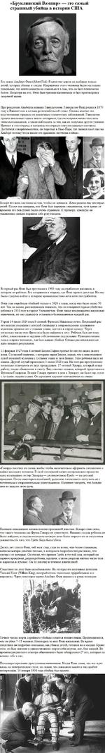 «Бруклинский Вампир» — это самый страшный убийца в истории США Его звали Альберт Фиш (Albert Fish). В качестве жертв он выбирал только детей, которых убивал и съедал. Извращения этого человека были настолько ужасными, что никто никогда не сомневался в том, что он был психически болен. Несмотря на