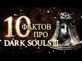 Dark Souls 3 - 10 Фактов, которые Вы Могли Не Знать,Gaming,Dark Souls,Dark Souls 3,Hidetaka Miyazaki,From Software,facts,interesting,lore,universe,story,plot,secrets,hidden,news,gameplay,likoris,ликорис,дарк соулс,дарк соулс 3,демонс соулс,факты,которые вы не знали,секреты,лор,вселенная,история,~ О