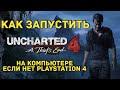 Как запустить Uncharted 4 на ПК, если нет PS4.,Gaming,uncharted,pc,как запустить,uncharted 4,thiefs end,запустить на пк,эксклюзив,шок,sony playstation,epic win,школьник ловись,Шок! Эксклюзив Sony Playstation на ПК! Инструкция для тех, у кого нет PS4, но хочет поиграть! Группа вк: http://vk.com/mrdou