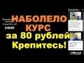 Моя точка зрения на происходящее в России, осторожно мой взгляд на мир Онлайн трансляция.,People & Blogs,курс за 80,политика,реальный взгляд,чего ждать,чего ждать от нефти,что будет,что делать,#hangoutsonair,Hangouts On Air,#hoa,+100500,обзор,новый,сирия,выпуск,эпизод,видеоблог,тролик,война,патриоты