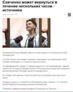 Возвращение Надежды Савченко в Украину: LIVE