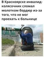 В Красноярске инвалид-колясочник сломал молотком бордюр из-за того, что не мог проехать к больнице