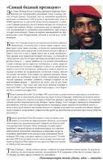 «Самый бедный президент» Зто Томас Исидор Ноель Санкара, президент Буркина-Фасо. Важным для продвижения революции Томас Санкара считал личный пример. Президент жил на жалование армейского капитана, составлявшее $450 в месяц, а президентский оклад в $2000 перечислял в сиротский фонд (после свержен
