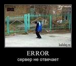ERROR сервер не отвечает