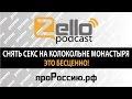 Скрепное соитие на колокольне православного монастыря это духовно,People & Blogs,zello,podcast,подкаст,зелло,рация,канал,про россию,мнения,круглый стол,общение,дискуссия,спор,срач,russian podcasting,подкасты на русском языке,подкастинг,русские подкасты,подкасты лучшие,радио подкасты,новости подкаст,