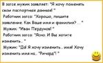 Анекдот Про Фамилию