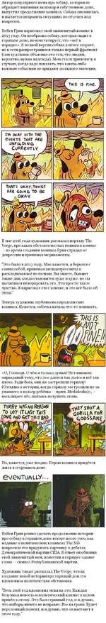 Автор популярного мема про собаку, которая не обращает внимания на пожар в собственном доме, выпустил продолжение комикса. Собака опомнилась и пытается исправить ситуацию, но её успех под вопросом. Кейси Грин нарисовал свой знаменитый комикс в 2013 году. Он изобразил собаку, которая сидит в горяще