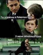 Ты играешь в Pokemon У меня WindowsPhone