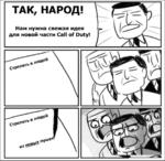 ТАК, НАРОД! Нам нужна свежая идея для новой части Call of Duty! CtPen fltb аьЛ^е