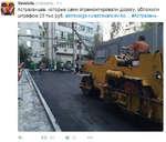 Simbiblis @Simbiblis 7 ч. Астраханцев, которые сами отремонтировали дорогу, обложили штрафом 25 тыс руб. astravolga.ru/astraxancev-ko... #Астрахань « 93 ¥ 22 • ••