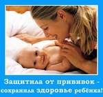 Защитила от прививок -сохранила здоровье ребёнка!