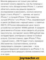 Многие девушки и не только уже сейчас начинают искать варианты, как бы попроще и полегче стать обладателями iPhone 7, с целью облегчить жизнь мы решили провести исследование и рассказать, сколько минетов будет стоить iPhone 7 — причем, не просто iPhone 7, а лучший iPhone 7! Как известно, лучший iPh