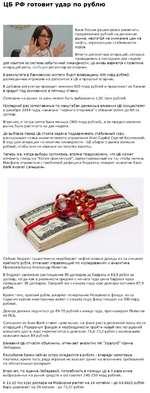 ЦБ РФ готовит удар по рублю Банк России решил резко увеличить предложение рублей на денежном рынке, несмотря на снижение цен на нефть, угрожающее стабильности курса. Вместо депозитных операций, которые проводились в последние две недели для изъятия из системы избыточной ликвидности, ЦБ вновь верн