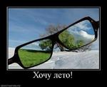 Хочу лето! DEMOTIVATORS.RU