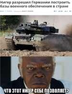 Нигер разрешил Германии построить базы военного обеспечения в стране 04:41 11.10.2016 (обновлено: 04:4411.10.2016)Щ0 0 200 ^ О 1 ГъГГч1I* i lliliLLL JnlilЖ А