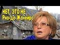 Матвиенко шокирована видом Ю-Сахалинска. Это она еще не видела остальные регионы [31/10/2016],Nonprofits & Activism,бедность,нищета,налоги,матвиенко,безработица,совет федерации,путин кризис,кризис,Спикер Сов.Федерации Валентина Матвиенко (та которая предложила налог для безработных), увидела воочию