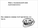 Факт о человеческой лени №452146323212 Вы слишком ленивы число. чтоб прочитать это