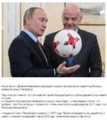 На встрече с Джанни Инфантино президент назвал печальной историей проблемы с ареной в Санкт-Петербург При этом он отметил, что это ещё не самый большой долгострой в мировой спортивной истории. «Строители обещают всё поправить к концу этого года», — подчеркнул Путин. Он добавил, что Россия будет с