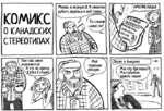 комикс О КАНАДСКИХ СТЕРЕОТИПАХ