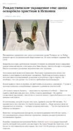 08:01.14 декабря 2016 Рождественское украшение секс-шопа оскорбило христиан в Испании Добавить в «Мою Ленту» Фото: страница Non Sit Peccatum в Facebook Праздничное украшение секс-шопа в испанском городе Талавера-де-ла-Рейна вызвало протесты религиозной общественности. Об этом сообщает издание T