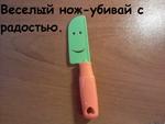 Веселый нож радостью.