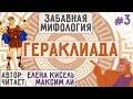 Забавная Гераклиада. Глава 3.,Comedy,Таблетка team,Юмор,Мифы,Мифология,Аудиокнига,Геркулес,Гераклида,Забавно,глава 3,продолжение,Гераклиада,Геракл,В этой главе Геркулес душит и чего-то тупит... Автор - Елена Кисель - https://vk.com/id45627813 Закадровый текст - Максим Ли - http://vk.com/tabletkatea