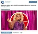 ЫЯЕ | Новости вчера в 9Ю6 + Подписаться В Бразилии женщина убила сына за нетрадиционную сексуальную ориентацию: https://life.ru/961438 #Бразилия@!Кепе\м5 Ч Мне нравится 559 Поделиться Ещё