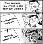 Итак, господа, нам нужна новая идея для Diablo 4 xxeV