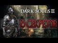 Dark Souls 3 - Ещё 10 Секретов,Gaming,Dark Souls 3 лор,Dark Souls 3 Lore на русском,Dark Souls 3 лор на русском,Dark Souls 3 lore,Дарк Соулс 3 лор,Дарк Соулс 3 10 фактов,Dark Souls 3 10 фактов,вселенная,лор,ликорис,likoris,From Software,Bloodborne,Demon's Souls,10 интересных фактов,секреты,факты,нов