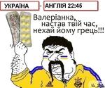 УКРАИНА АНГЛ1Я 22:45 Валер|'анка, настав твш час, нехай йому грець!!!