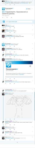 Султи suit 16 м ' ^ ^ ' @roscomnadzor привет. А можете уточнить, какой именно контент на этой ----& странице стал поводом для блокировки? voat.co/v/Kakuni/comme... О 4ч 1 С* РуЛ Роскомнадзор О А* Читать (groscomnadzor @sult Здравствуйте. Нарисованная из символов девочка. 23:25 - 8 февр. 20