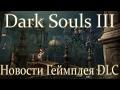 Dark Souls 3: The Ringed City - Новости Геймплея и Лора,Gaming,Dark Souls 3 DLC,Dark Souls 3 ДЛЦ,Dark Souls 3 The Ringed City,The Ringed City,The Ringed City DLC,Дарк Соулс 3 ДЛЦ,Дарк Соулс 3 The Ringed City,Dark Souls 3 trailer analysis,Дарк Соулс 3 анализ трейлера,ликорис,likoris,новости,геймплей,