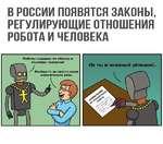 В РОССИИ ПОЯВЯТСЯ ЗАКОНЫ, РЕГУЛИРУЮЩИЕ ОТНОШЕНИЯ РОБОТА И ЧЕЛОВЕКА