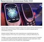 Представлена обновленная Nokia 3310 На выставке мобильной техники в Барселоне представлена обновленная версия легендарной Ыокю 5510, которая поступит на рынок уже в ближайшие месяцы. Новый аппарат будет доступен европейским потребителям уже во втором квартале 2017 года по цене 49 евро, сообщает Р