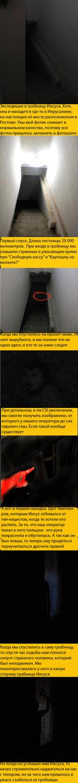 """она и находится где то в Иерусалиме, но настоящее её место расположения в Ростове. Увы мой фотик снимает в нормальном качестве, поэтому все фотки пришлось заговнить в фотошопе Первый спуск. Длина лестницы 20 ООО километров. При входе в гробницу мы слышали странные и ужасающие крики про """"Свободную"""