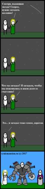 Смотри, падающая звезда! Скорее, нужно загадать желание! cynicmansion.ru (с) 2017