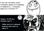 А вы тоже постоянно хотите посмотреть фильм по телевизору , но забываете и , вспоминая , ищите его в контакте ?:Р Стерва в 21:00 шел Человек-паук 3 ... Найди мне его в хорошем качестве пока опять неу забыл !!1