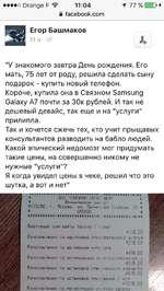 """••••о Orange F 11:04 й facebook.com -f 77 % CD * Егор Башмаков 11 ч • 0 """"У знакомого завтра День рождения. Его мать, 75 лет от роду, решила сделать сыну подарок - купить новый телефон. Короче, купила она в Связном Samsung Galaxy А7 почти за ЗОк рублей. И так не дешевый девайс, так еще и на """""""