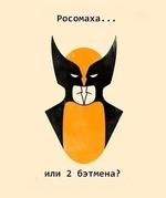 Росомаха.. или 2 бэтмена?