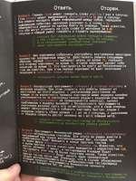 Ответь. Оторви. 1 г 3 4 5 6 7 D~rmnri- Геоман Греф может говорить слово «Agile» 7 раз в секунду, Стйв°Балмер может выкрики ват ь «Ье ve\opers!» Ираз в секунду. £тив««нили наладить обмен информацией между собой, передавая 0н^^мСИп побитово: молчание означает е, а слово - 1; и^Ем2п?ься реш