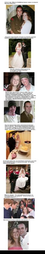 В Кенте мисс Мишель Клиффорд вышла замуж за капрала Мартина Комптона... ..Ужасные повреждения, которые он получил, проходя службу в чужой стране, не смогли убить их любовь... Они оба, наконец, воплотили мечту, за которую отчаянно боролись последние два года... Именно два года назад, 1 августа 20